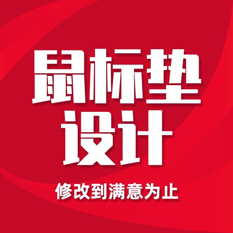 鼠标垫 设计 企业公司品牌腕托发光游戏垫品牌 设计  宣传品设计