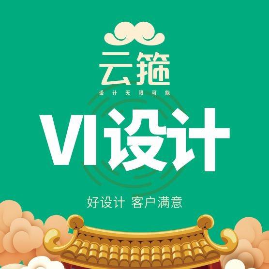 企业品牌全套vi设计系统VIS升级设计餐饮食品农业建筑金融业