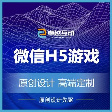 微信H5游戏开发/抖音小游戏/动漫游戏开发/淘宝店推广小游戏