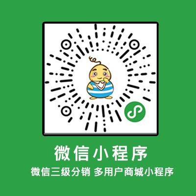 【微信分销小程序商城】多商户拼团微信小程序三级分销系统开发