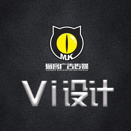 企业/品牌/VI系统设计与制作