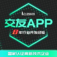APP 定制 开发 交友 APP 同城约会 APP 直播聊天 APP 真人互动