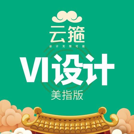 企业品牌全套vi设计系统VIS升级设计电商酒店旅游装饰IT业