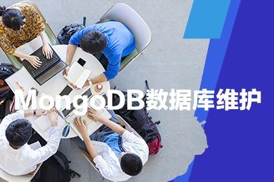 MongoDB数据库维护