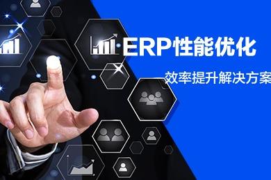 ERP性能优化效率提升解决方案