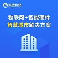 智慧城市物联网 解决  方案 智能家居智能城市数字化城市管理