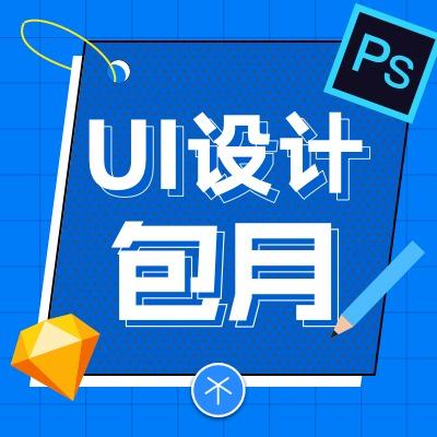 ui设计包月/美工包月/手机界面设计/网页美工包月/软件设计