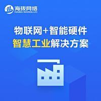 智慧工业物联网开发智能水务软件开发智慧园区智能工业系统