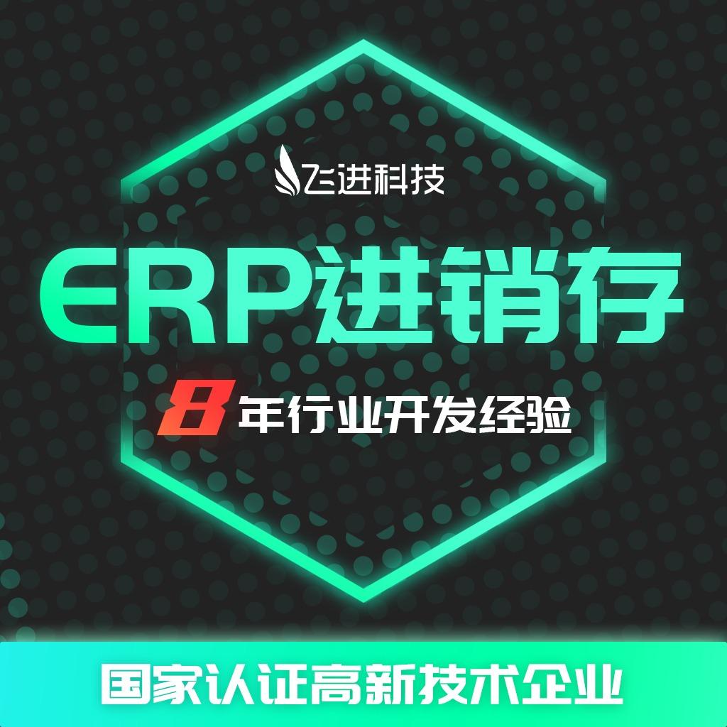 ERP管理系统丨进销存库存采购销售人事项目管理财务系定制开发