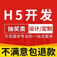 定制 开发 h5设计页面设计 微信  开发 创意h5测试表单展示定制H5
