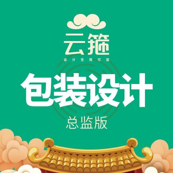 礼盒精品高档盒饮料酒水盒化妆品包装盒设计插画食品茶叶包装设计
