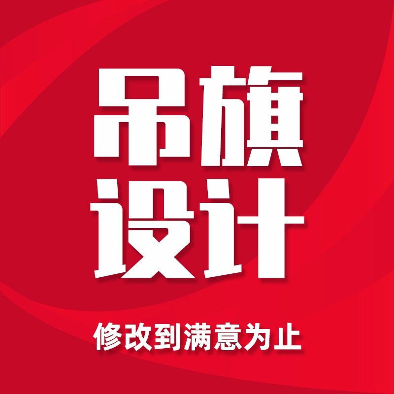 吊旗 设计 导视 设计 节日喜庆舞台商场超市广场办公室吊旗 设计 外包