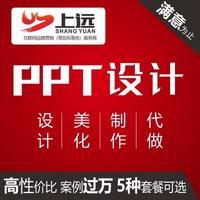ppt设计商业PPTppt美化PPT代做工作总结汇报告PPT