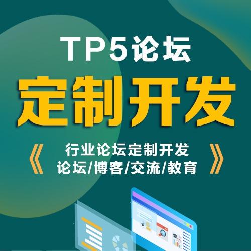 tp5网站开发/响应式开发/博客网站开发/商城网站