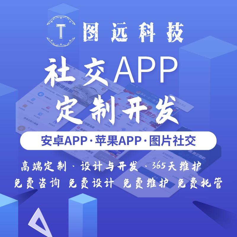 APP开发|社交应用|校园应用|教学培训|聊天交友|作业考试