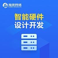 智能硬件设计开发物联网WIFI模块开发板无线微信控制硬件智能