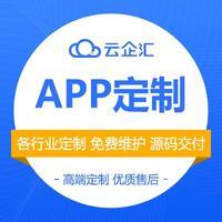 [云企定制]APP 开发 资讯APP 开发 办公应用app制作成品