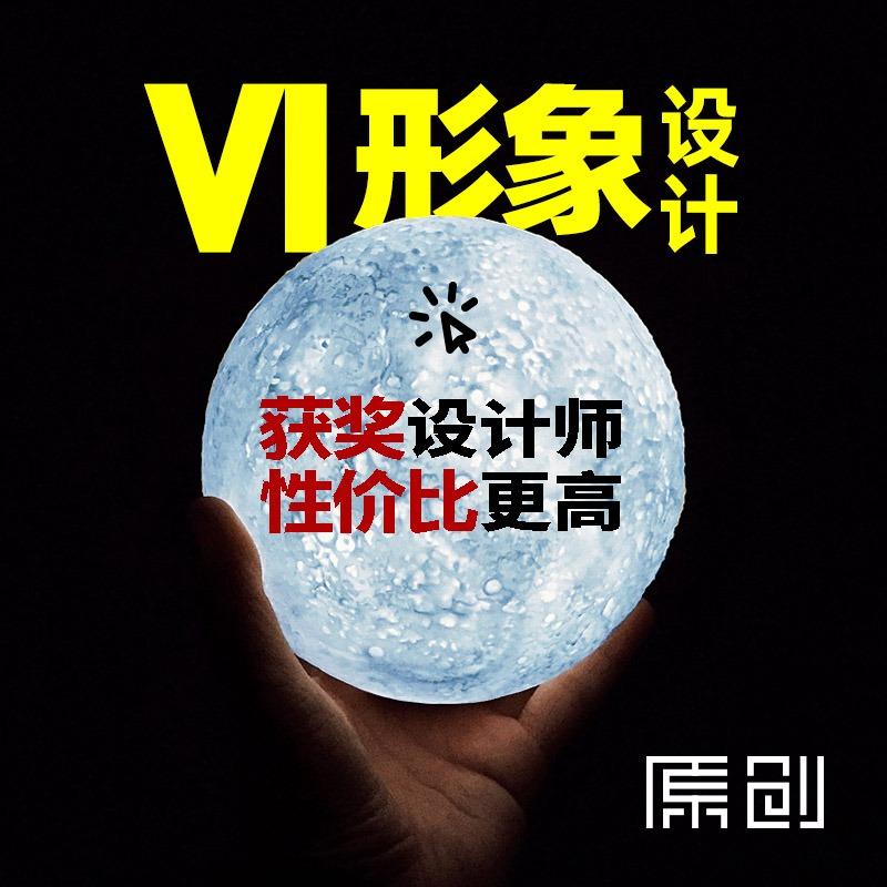 视觉设计地产系统VI设计全套VIS设计企业VI设计导视系统