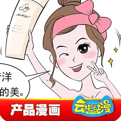 商业包装漫画、ppt 配图漫画、企业宣传漫画 Q版 漫画