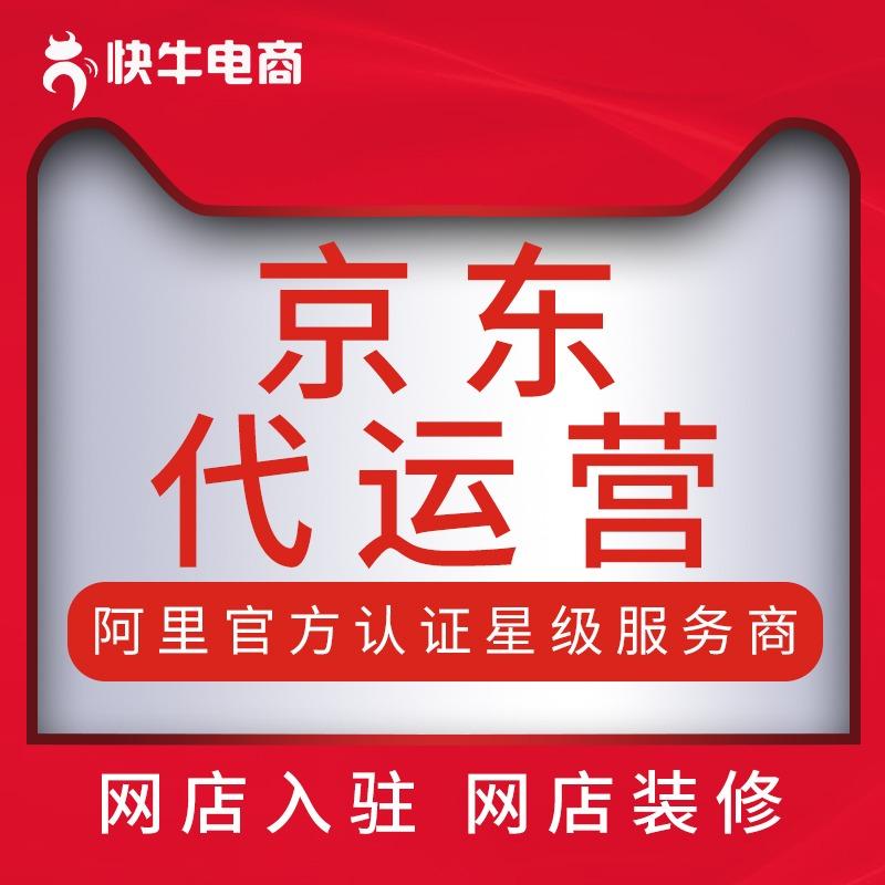 京东代运营家电数码手机平板扫地机器人加湿器电热毯个护烤箱耳机