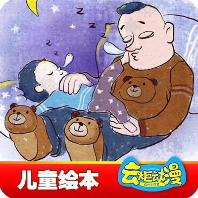 儿童绘本 插画 包装 卡通 动漫 幼儿 漫画 卡通形象 Q版