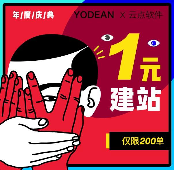 出版社云点网站设计上海培训机构票务企业网抢拍软件发布软件应用