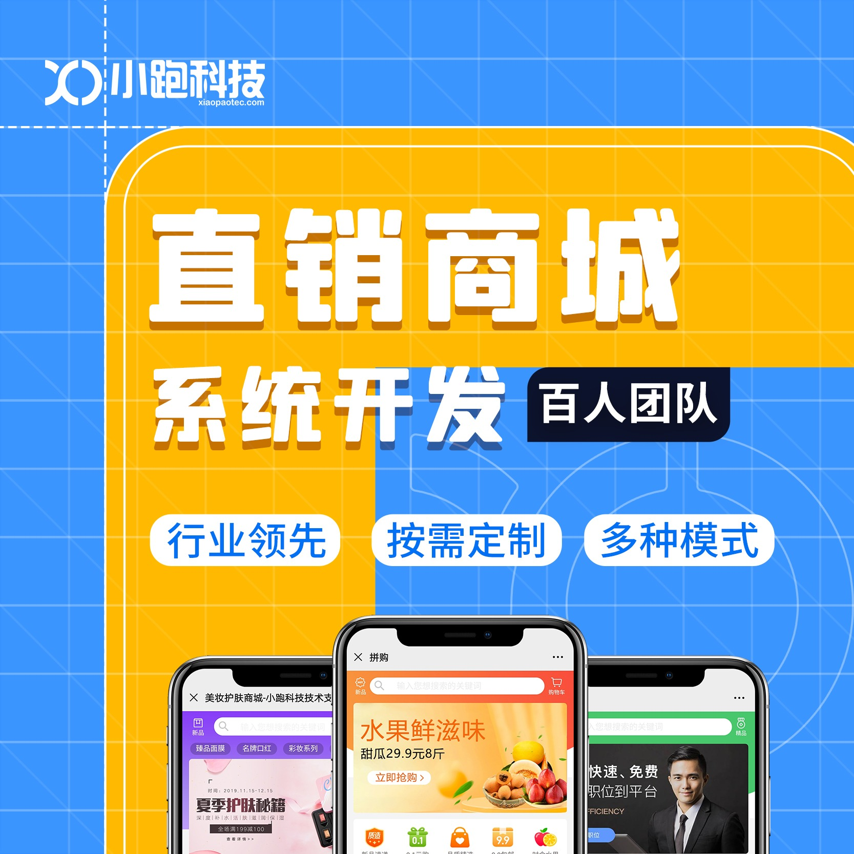 【直销商城微信公众号开发】直销双轨/太阳线/公排分配制度定制