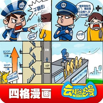 四格漫画、宣传漫画