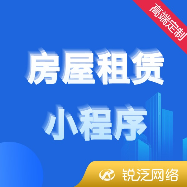 房屋租赁小程序|房东直租微信小程序|微信支付收租水电费小程序