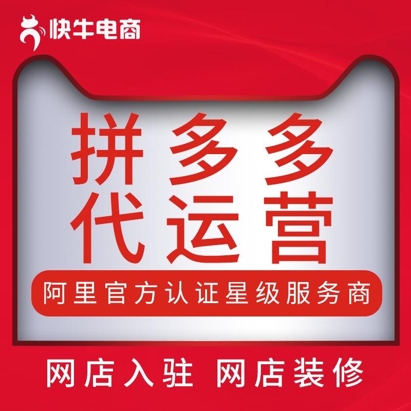 拼多多代运营网店策划直通车电商服务精准营销官方认证星级服务商