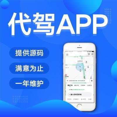 代驾打车APP软件开发源生定制小程序代驾司机拼车顺风车城际运