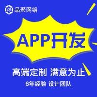 购物商城app分销定制开发金融app软件开发淘客app物联网