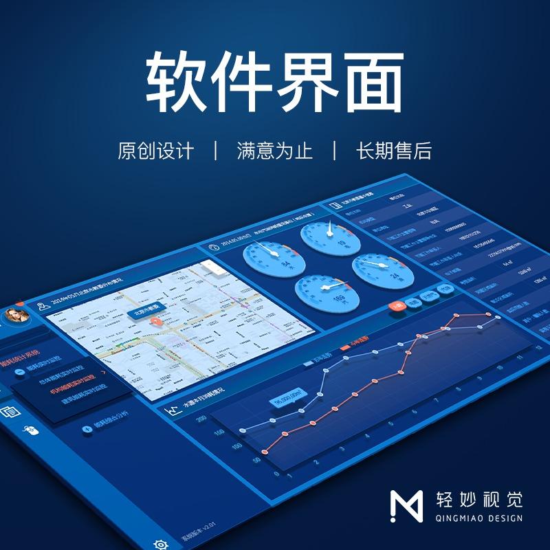 软件UI界面设计OA办公后台智能管理系统网站页面美工化科技感