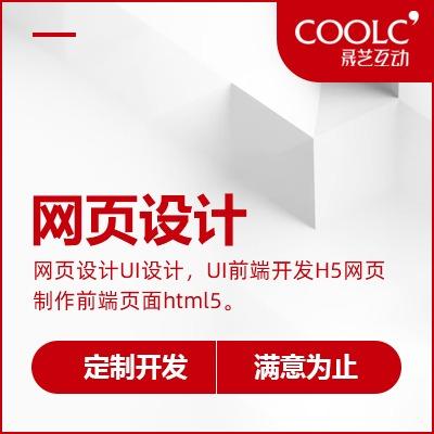 网页设计UI设计,UI前端开发H5网页制作前端页面html5