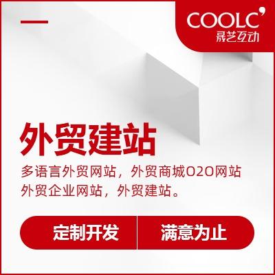 多语言外贸网站,外贸商城O2O网站外贸企业网站,外贸建站