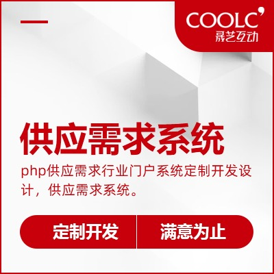 php供应需求行业门户系统定制开发设计,供应需求系统开发