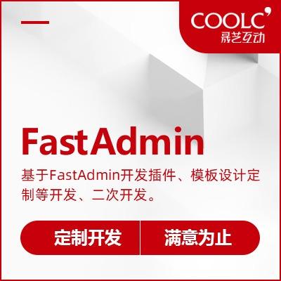 基于FastAdmin开发插件、模板设计定制等开发、二次开发