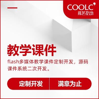flash多媒体教学课件定制开发,源码课件系统二次开发