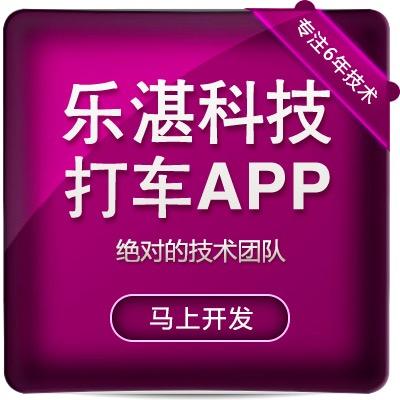 打车<hl>APP</hl>外包<hl>app开发</hl>软件<hl>开发</hl>IOS定制<hl>开发</hl>设计社交手机