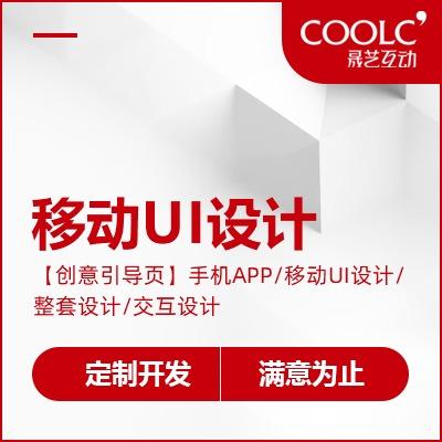 【创意引导页】手机APP/移动UI设计/整套设计/交互设计