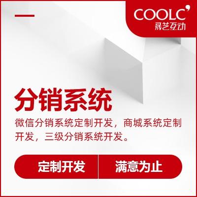 微信分销系统定制开发,商城系统定制开发,三级分销系统开发