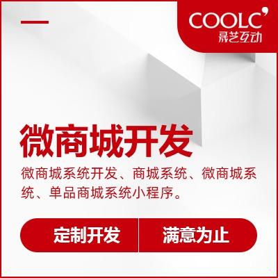 微商城系统开发、商城系统、微商城系统、单品商城系统小程序