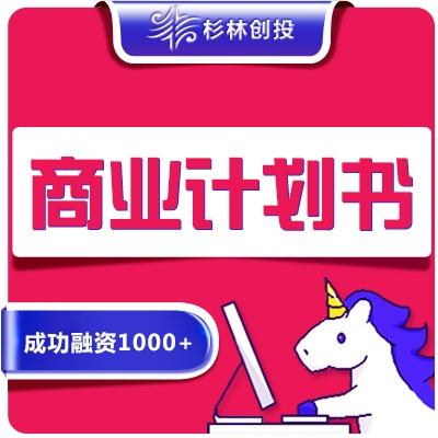 商业计划书融资路演创业企业方案项目策划福州商业计划书写作