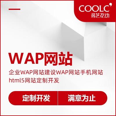企业WAP网站建设WAP网站手机网站 html5网站定制开发