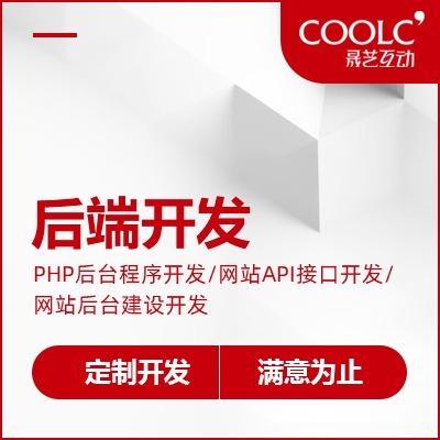PHP后台程序开发/网站API接口开发/网站后台建设开发