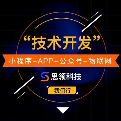 原生定制APP开发|人脸识别|医疗问诊|健身|生鲜商城|直播