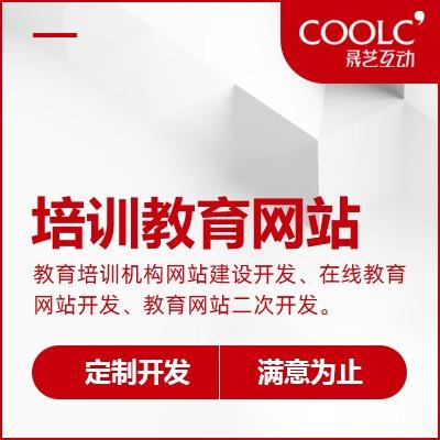 培训教育机构网站建设开发、在线教育网站开发、教育网站二次开发