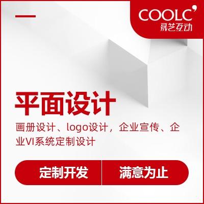 画册设计、logo设计,企业宣传、企业VI系统定制平面设计