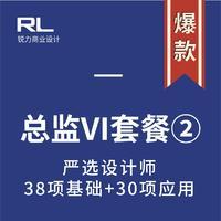 【总监VI套餐②】LOGO设计+18项基础+30VI应用项目