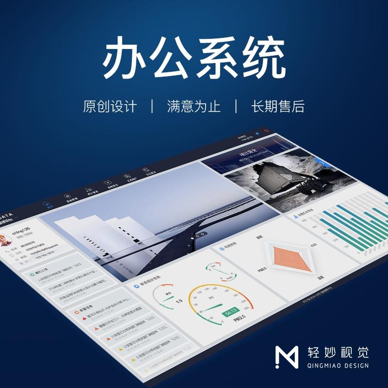 软件ui界面设计网云盘云计算人脸智能识别办公系统墙面大屏网页